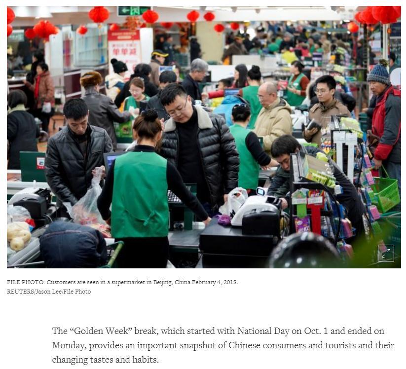 """【中国那些事儿】""""十一""""黄金周消费亮点多外媒这样解读"""