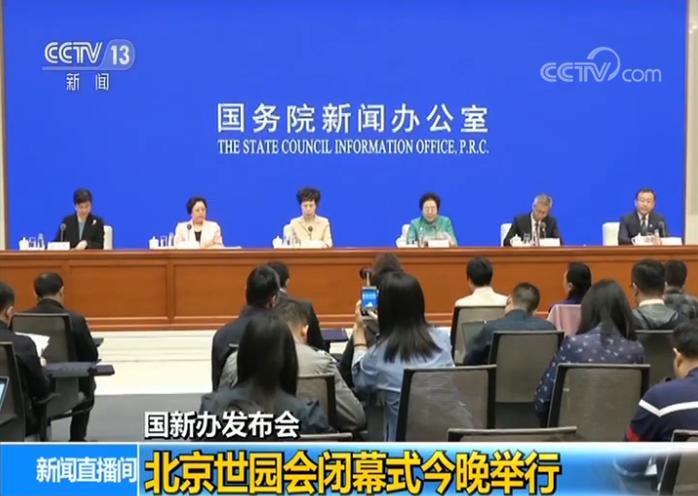 """北京世园会闭幕:将在世界园艺史上留下深刻的""""中国印记"""""""