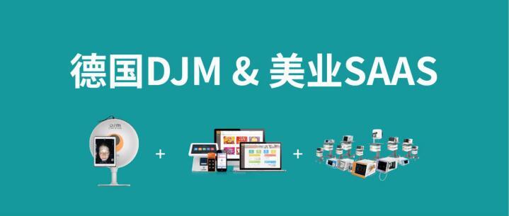 德国DJM携手有赞美业、博卡、美团美团芯,打造美业一体化经营解决方案