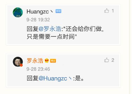 罗永浩:对不起仍在做锤子手机的老同事,希望还来得及补偿|钛快讯