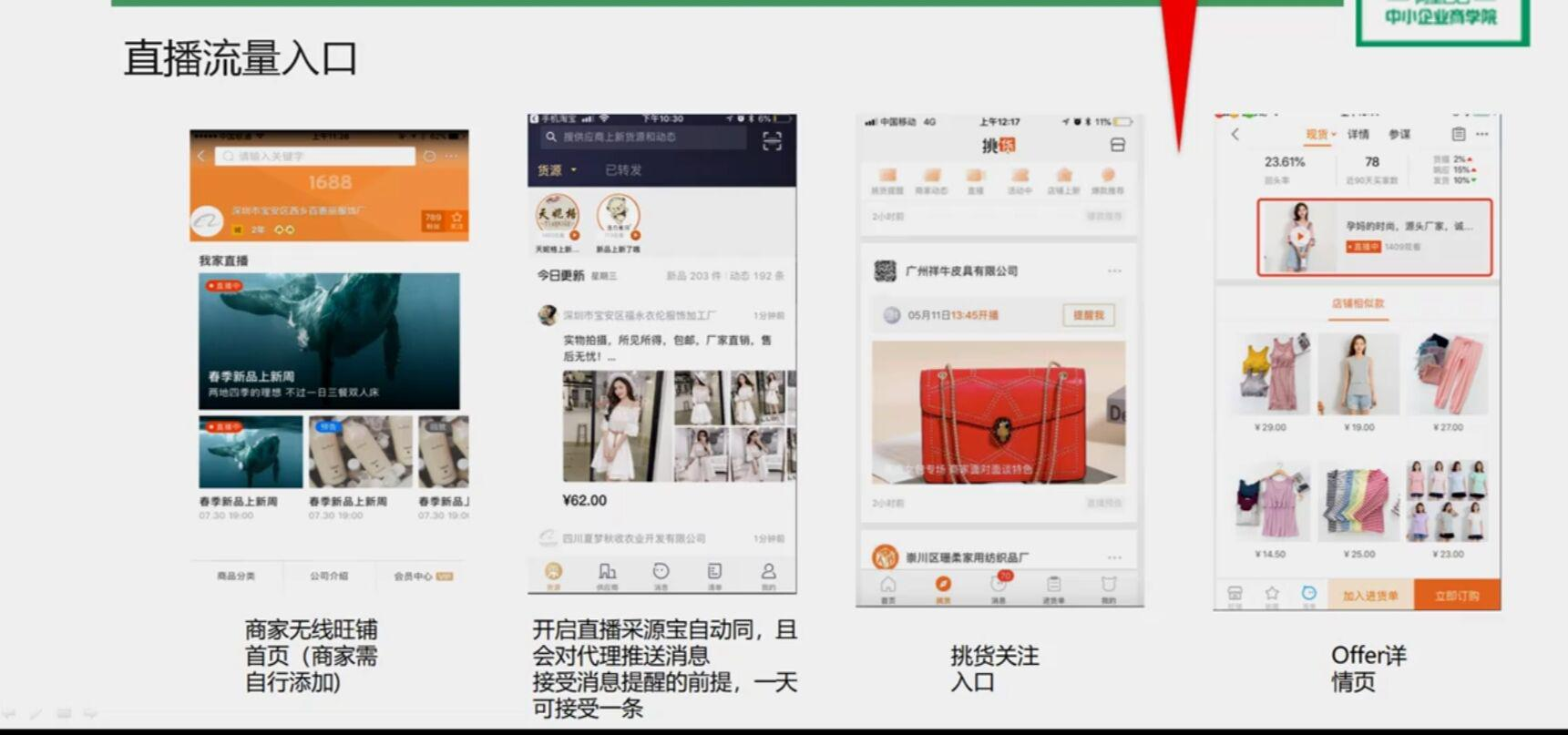盛京棋牌手机计划软件电商干货阿里诚信通商家如何做好排名引爆流