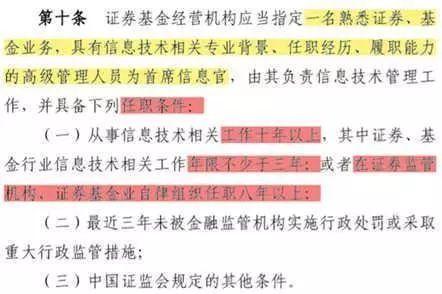 太平基金高管再次产生变革:首席信息官吴和监察长岳冲分开总经理接任