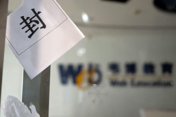 韦韦博英语多门店关停,预付款及员工工资尚未解决!