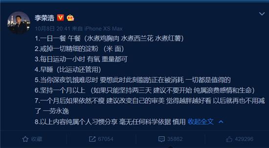 李荣浩分享减肥方法 评论区回复直接戳中网友笑点