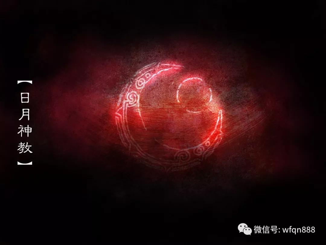 中国古代历史上真有日月神教,它的崛起与宋代遗留武术有关