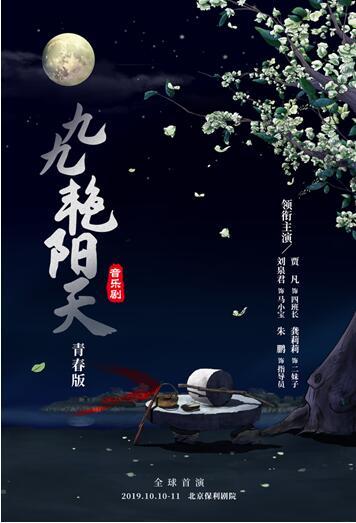 贾凡、刘泉君出演音乐剧《九九艳阳天》青春版
