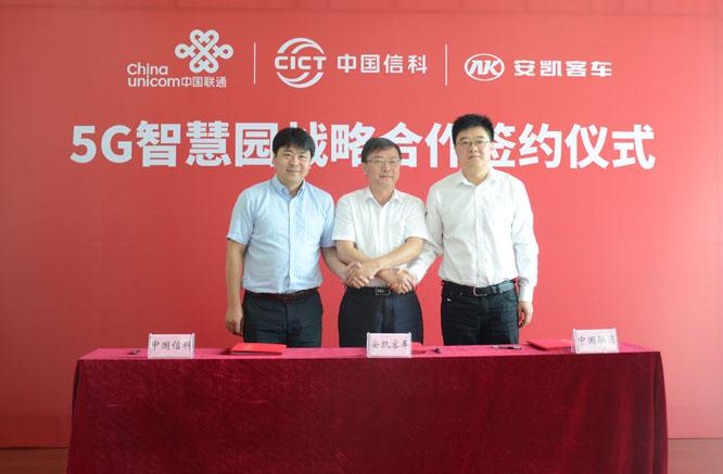5G+自动驾驶,安凯客车联手中国信科、中国联通共建客车行业首个5G智慧园