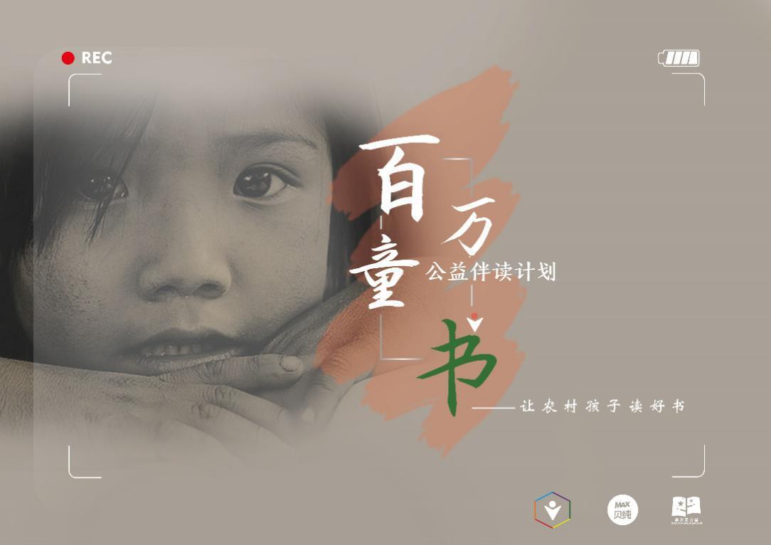 中国女排队员,助力贝纯百万童书伴读公益计划!