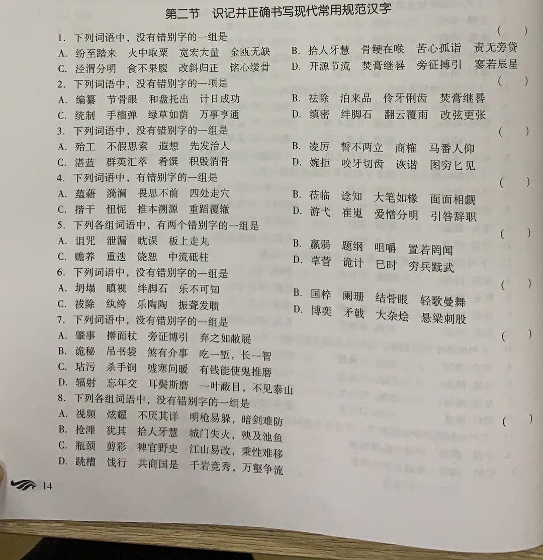 2020年高职高考语文教材同步练习第2章第2节识记并正确书写现代常用规范汉字