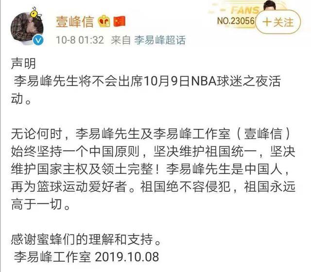 大批明星退出NBA中国赛,vivo声明:中止与NBA的一切合作