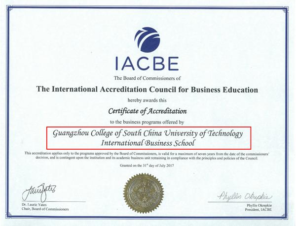 华南理工大学广州学院国际商学院高效通过IACBE国际认证