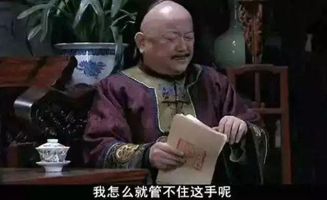 乾隆:和珅,豪宅赏你,留给我闺女住
