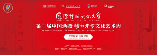 """世界诗酒文化大会再展""""诗意浓香"""",第三届泸州老窖文化艺术周开幕"""