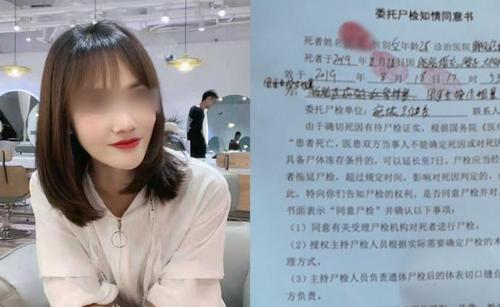 河南26岁女护士命丧整容手术台,尸检结果出炉,真相让人更难受
