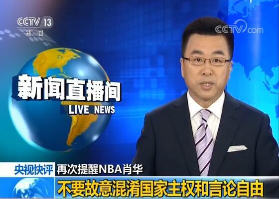 再次提醒NBA肖华!不要故意混淆国家主权和言论自由_中国