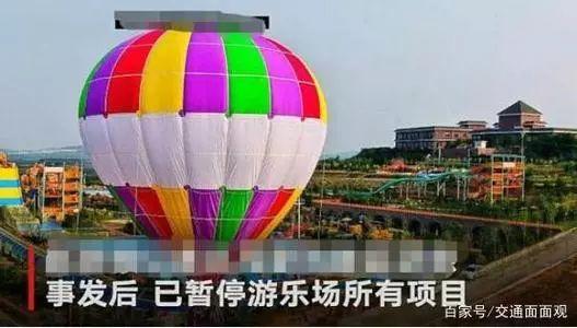 景区氢气球绳子断裂母子空中坠亡 这起刑事案件谁负责