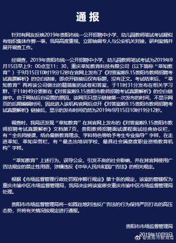 贵阳中小学幼儿园教师招聘笔试疑似泄题?官方
