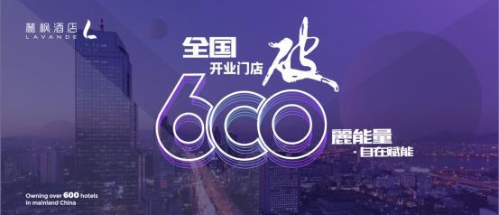 """1到600的飞跃 """"枫速度""""为酒店行"""