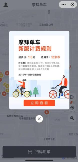 共享单车又涨价!美团摩拜北京地区收费上涨2成,一小时车费3元_时长