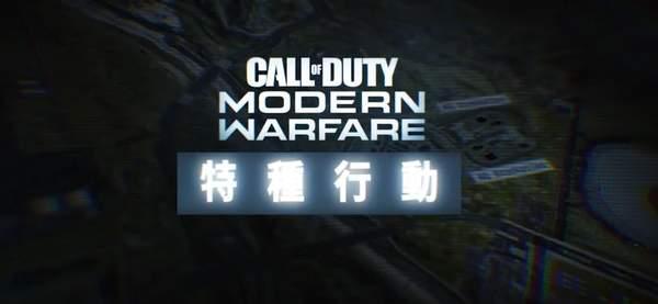 《使命召唤16》特别行动模式预告系列经典场景再现_任务