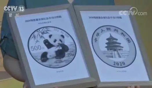 央行2020版熊猫币什么时候发行