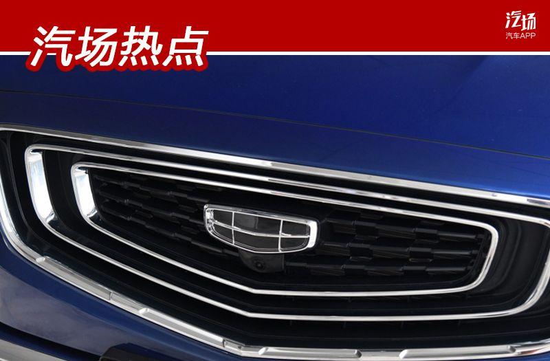吉利汽车9月销量达到11.38万辆,环比增长12%,多款车型大卖