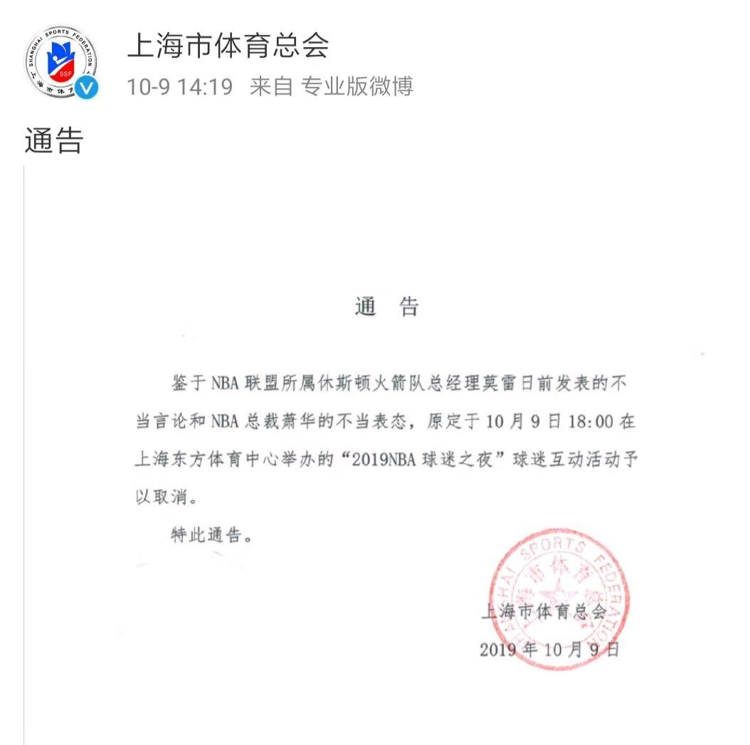 NBA球迷之夜取消!肖华连夜抵达上海