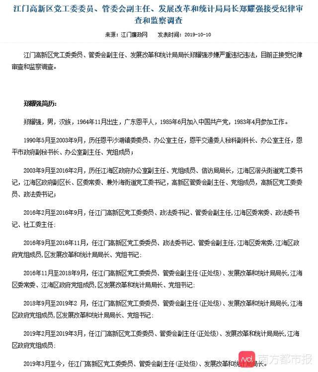 江門高新區黨工委委員鄭耀強接受紀律審查和監察調查