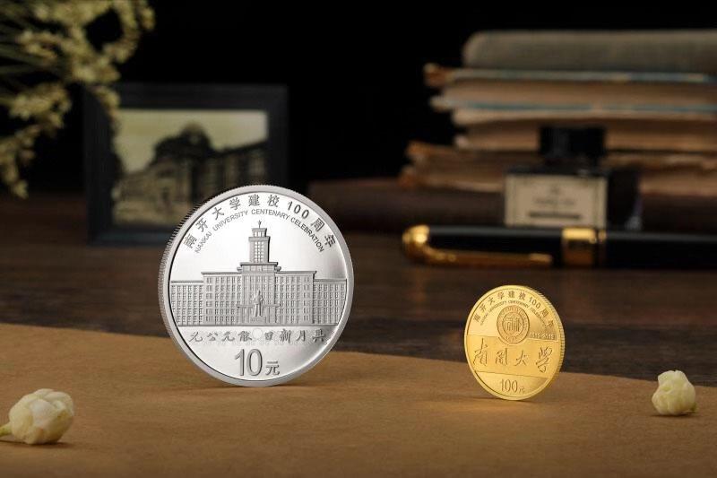 南开大学建校100周年金银纪念币今日发行