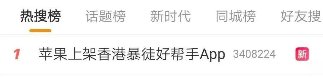 刚刚,苹果下架香港\