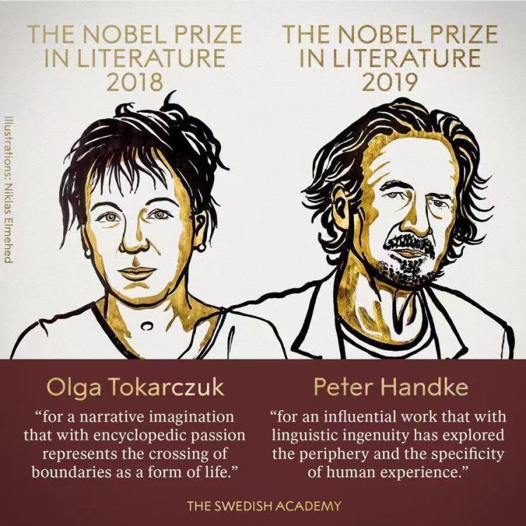 2018年和2019年两届诺贝尔文学奖得主揭晓