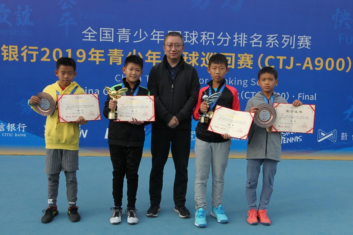 全国青少年网球积分排名系列赛  中信银行2019年青少年网球巡回赛总决赛圆满结束!