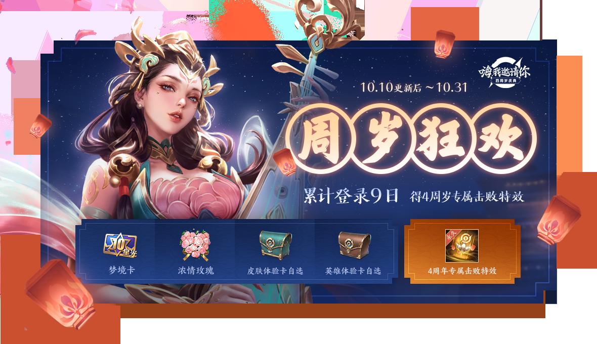 王者荣耀10月10正式服不停机更新公告金秋福利来袭_皮肤