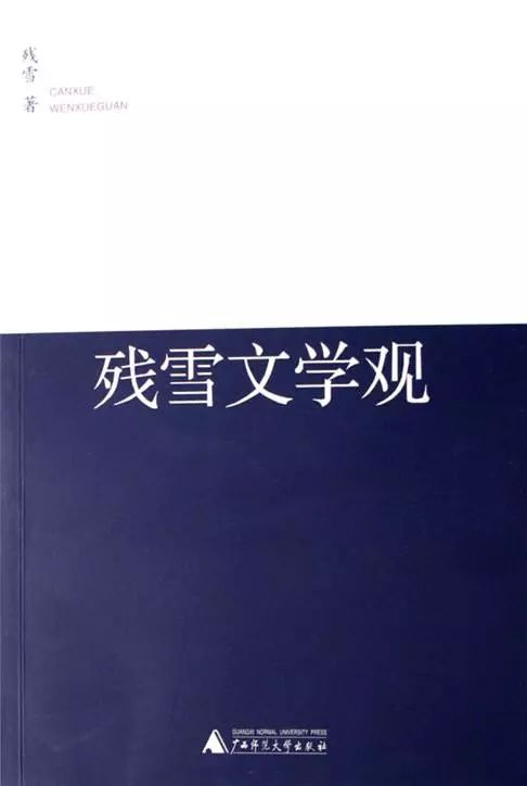 残雪,文学,中国,作品,含金量,实验,先锋,文坛,写作,小说,残雪,文学,哲学,小说,赤脚