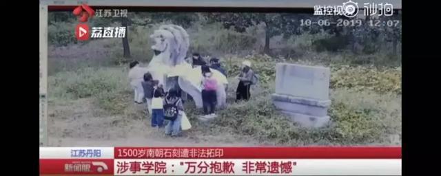 非法拓印千年石刻,涉事上海大学师生或被处罚