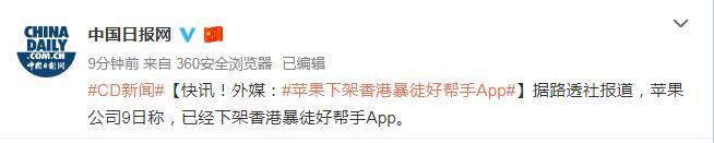 快讯!外媒:苹果下架香港暴徒好帮手App