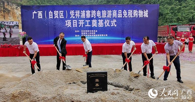 广西自贸试验区崇左片区浦寨跨电旅游商品免税购物城项目开工