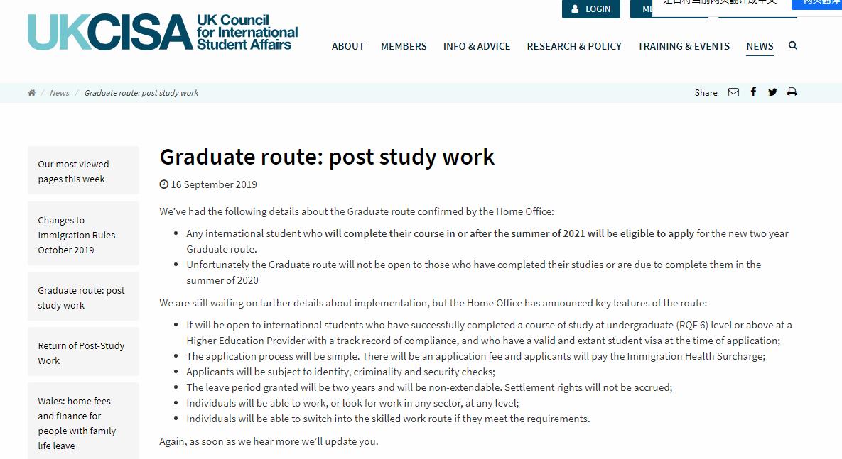 PSW签证官宣:2021年后毕业的学生可申请(附权威专家解读)