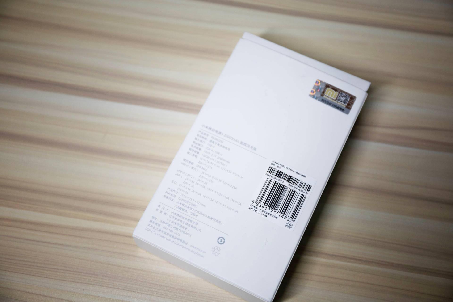 小米出品商务出行必备——小米移动电源3超级闪充版