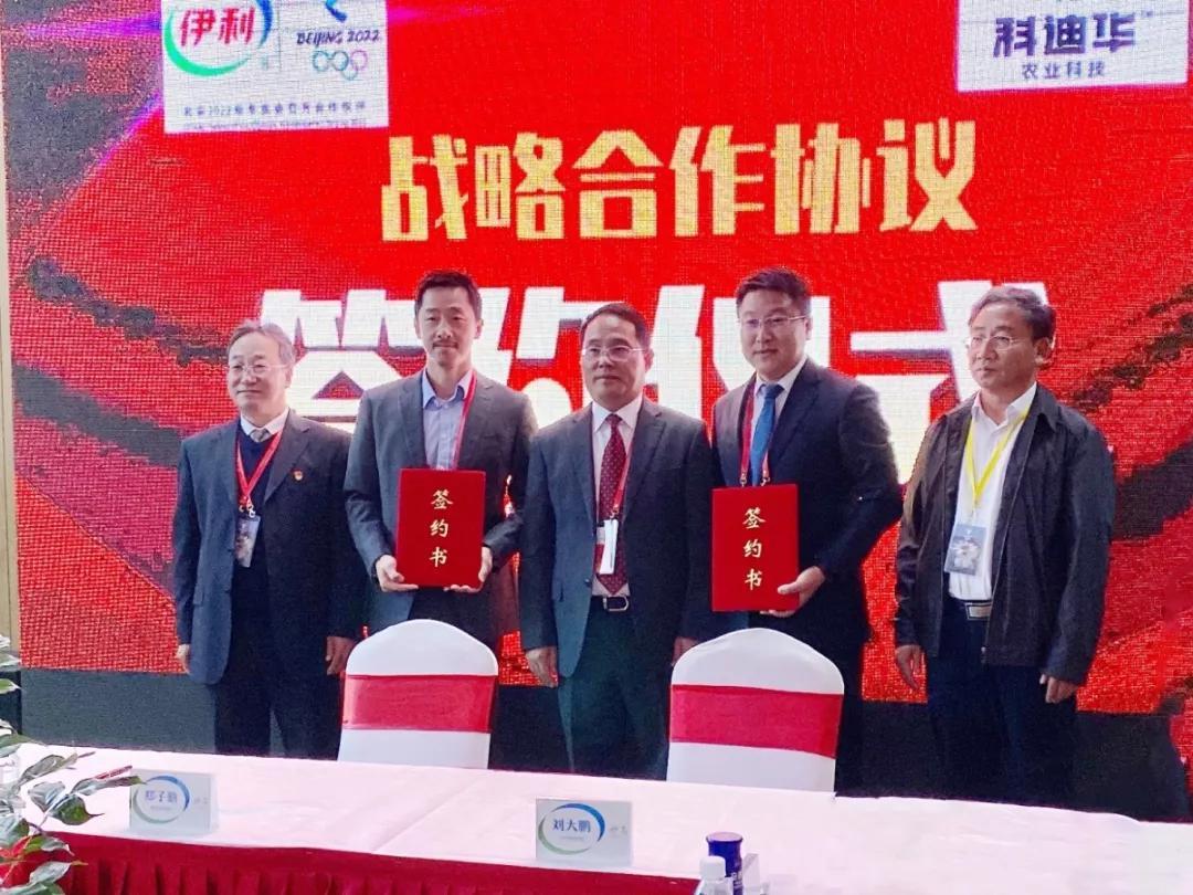 伊利与3家农业科技企业签订协议,升级牧场奶源建设_利拉