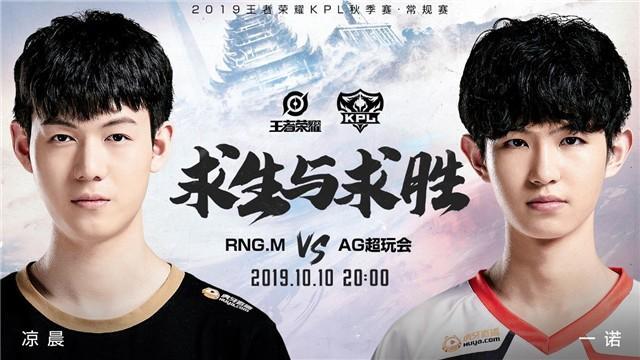 王者荣耀:RNG.M遇上AG超玩会!只有一种结果:输!理由有三点