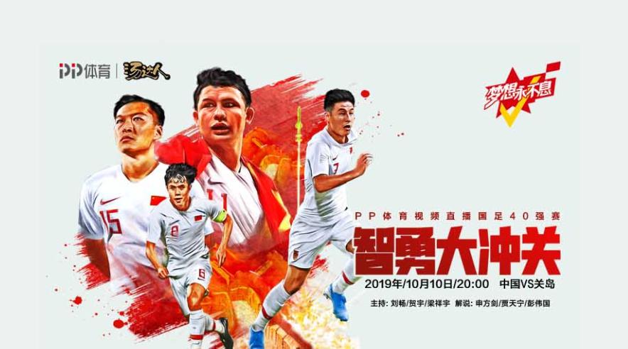 2022世预赛国足VS关岛直播入口,智能电视观看世预赛的方法!
