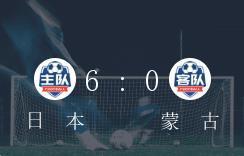 世预赛亚F组第2轮,日本6-0横扫蒙古