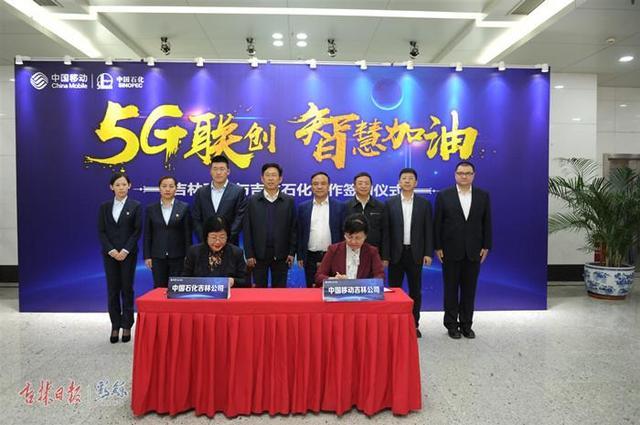 """中国移动吉林公司与中国石化吉林公司举行""""智慧加油站""""战略合作签约仪式"""