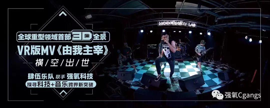 幕后 | 3DVR版MV《由我主宰》拍攝想法的誕生以及幕后執行故事
