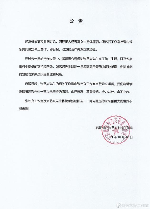 范冰冰前经纪人杨天真罹患糖尿病,宣布与张艺兴停止合作
