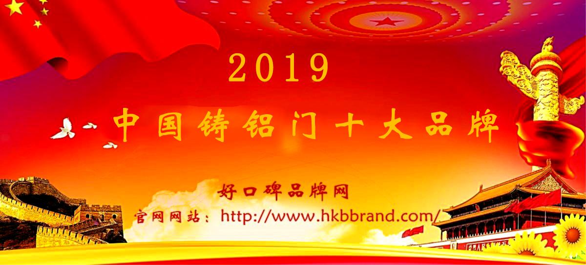 2019年中國鑄鋁門十大品牌榮譽揭榜