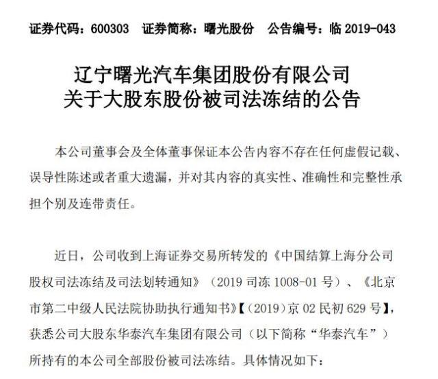 曙光股份再遭冻结 冻结期限为3年