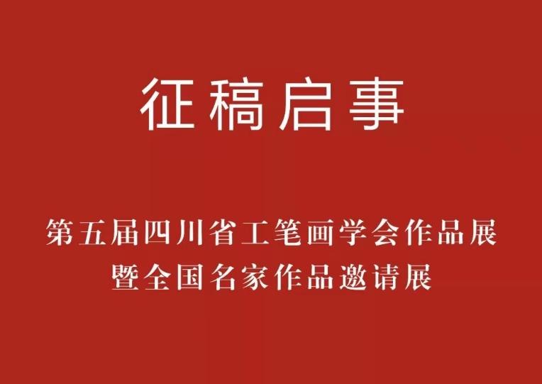 第五届四川省工笔画学会作品展暨全国名家作品邀请展征