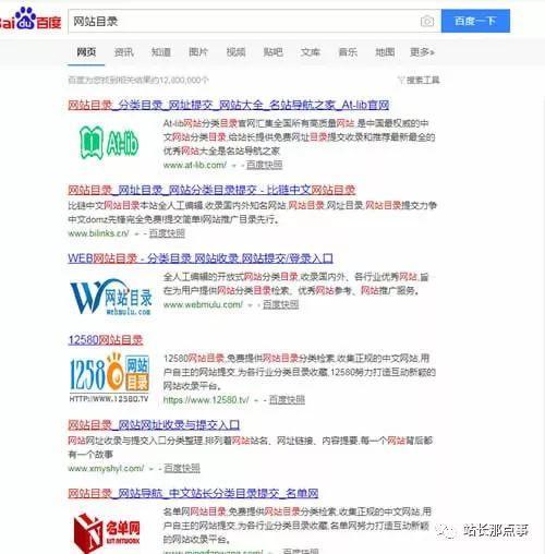 SEO:百度搜索引擎算法汇总